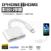 蘋果 轉 HDMI 轉接器 轉換器 投屏線 iphone lightning 手機 電視 影音轉接線 電視棒電視投影 高清