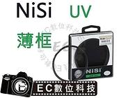 【EC數位】NiSi 超薄框鍍膜 超薄UV保護鏡  58mm