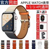 錶帶 適用apple watch4錶帶蘋果手錶帶S4軟真皮iwatch2/3代女男38/42mm1代iphone seriesm 創想數位