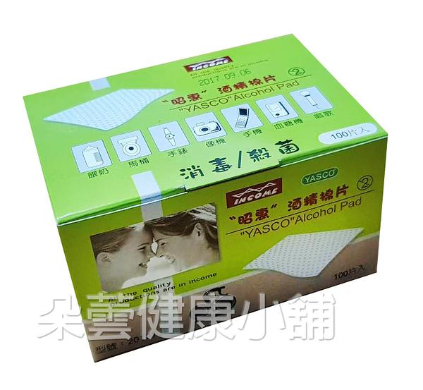 【公司正貨】YASCO昭惠酒精棉片 (100片/盒) **朵蕓健康小舖**