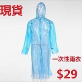 每人限購 現貨 雨衣 一次性PE新料前開四合扣雨衣 便攜式旅遊雨衣