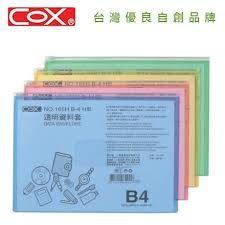 COX B4橫式粉彩透明資料套(NO.165H )