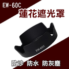 攝彩@Canon EW-60C 蓮花型 遮光罩 可反扣 EF-S 18-55mm EF 28-80mm