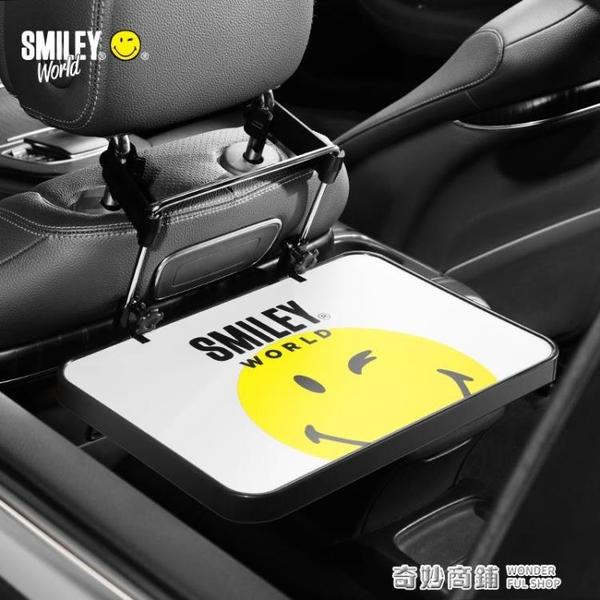 Smiley車用小桌板車載后排汽車餐桌摺疊桌后座電腦架筆記本支架 奇妙商鋪