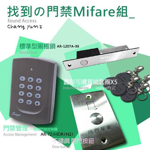 soyal AR-721HDR1 讀卡機 AR-1207-A-36 陽極鎖 + 開門按鈕 + Mifare感應釦 X5