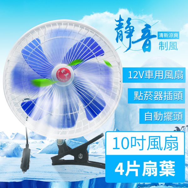※【升級款】12V 10吋 車用風扇 轎車風扇 貨車風扇 左右擺頭 夾扇 點煙器 電風扇 循環扇 汽車風扇
