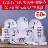 10人用60件碗 碗碟套裝家用骨瓷中式碗筷組合面碗盤子菜盤湯碗