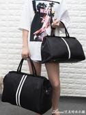 旅行袋手提旅行包女行李袋大容量韓版短途男士防水小行李包旅行袋旅游包 交換禮物