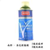 焊接 網清潔洗滌測漏劑1 3 號藍色焊道清潔作用