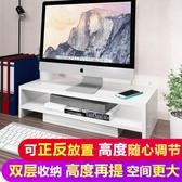 螢幕架 電腦顯示器增高架辦公室桌面收納盒置物架子台式屏幕抬高墊高托架【快速出貨】