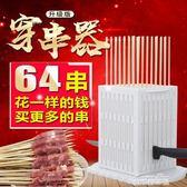 穿串神器家用小型穿串機穿串器串燒烤串肉串穿羊肉串神器商用新款  麥琪精品屋