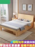 實木床現代簡約1.8米雙人床1.5米大床鬆木1米單人床1.2主臥實木床LX 限時熱賣