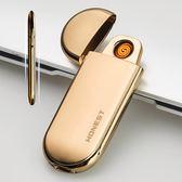 超薄防風充電usb打火機電子點煙器 LQ4506『夢幻家居』