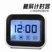 創意觸屏計時器定時器鬧鐘提醒器廚房學生大聲家庭用電子倒計時器 新知優品