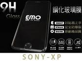 【EMO防爆9H鋼化玻璃】~加贈鏡頭貼~forSONY XPerformance F8132 玻璃貼膜保護貼膜螢幕貼膜