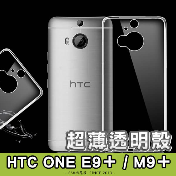 E68精品館 HTC ONE E9+/E9 M9 PLUS/M9+ 超薄 透明殼 軟殼 無翻蓋 保護套 清水套 手機殼 矽膠套 果凍殼