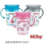 Nuby 晶透360度喝水杯 (240ml) Tritan材質 嬰兒用品 10503 好娃娃