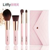 Litfly麗塔芙4件套化妝刷 彩妝初學者化妝工具套裝收納包