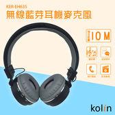 歌林 Kolin KER-EH635 無線藍牙耳機麥克風 藍牙 耳罩式 頭戴