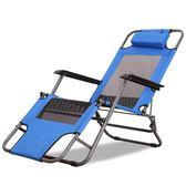 午休躺椅沙灘椅休閒躺椅夏天午睡椅戶外躺椅摺疊椅辦公室陽台躺椅 NMS 樂活生活館