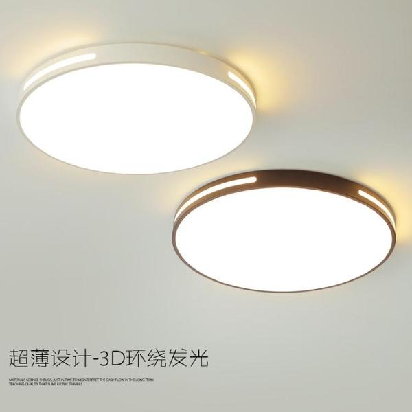 LED吸頂燈臥室燈客廳燈簡約現代大氣超薄圓北歐餐廳陽臺過道燈具【凱斯盾】
