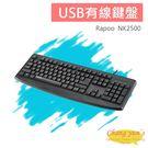 高雄/台南/屏東監視器 NK2500 USB 有線鍵盤 Rapoo雷柏