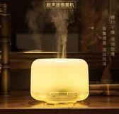 加濕器 空氣加濕器家用靜音臥室燈夜辦公室香薰加濕器小型迷你桌面香薰機 igo 玩趣3C