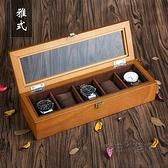 雅式手錶盒收納盒木質歐式家用簡約復古天窗手錶展示盒收藏盒五錶 夏季狂歡