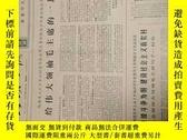 二手書博民逛書店罕見1960年8月18日大眾日報Y437902