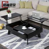 客廳北歐多功能可升降茶幾餐桌兩用現代簡約折疊伸縮創意小戶型igo 【全館免運】
