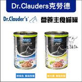 缺貨,Dr.Clauders克勞德〔營養主食貓罐,2種口味,400g〕(一箱12入)