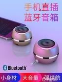 手機擴音器直插式音響迷你藍芽小音箱外接揚聲器通用外放喇叭電腦便攜式小型交換禮物