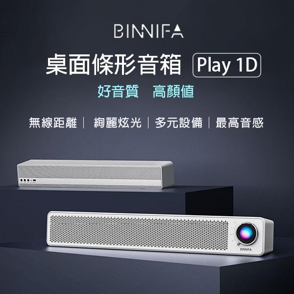 【coni shop】BINNIFA桌面條形音箱Play1D 現貨 當天出貨 電腦音箱 小米有品 藍牙音箱 喇叭 音響