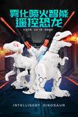恐龍玩具仿真動物噴火電動智慧機器人戰龍大號遙控霸王龍兒童男孩 MKS交換禮物