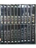 挖寶二手片-S07-154-正版DVD-台劇【終極三國 全53集21碟】-絕版品 市售版紙盒精裝版(直購價)