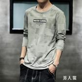 長袖T恤男運動透氣長袖t恤新款韓版潮流衣服寬鬆男裝 zm6371『男人範』