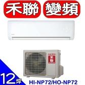 《全省含標準安裝》HERAN禾聯【HI-NP72/HO-NP72】《變頻》分離式冷氣 優質家電