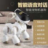 電動玩具 智慧對話遙控機器狗會走路機器人電動兒童玩具男女孩1-2-3-6周歲igo 俏腳丫