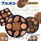日本 Bourbon 北日本 巧克力餅乾禮盒 318g 餅乾禮盒 禮盒 餅乾 送禮 伴手禮 日本餅乾