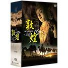 敦煌DVD (全十集/5片裝)