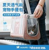 夏天透氣網眼寵物外出背包手提裝狗包泰迪寵物便攜包貓包兔包【全館免運】