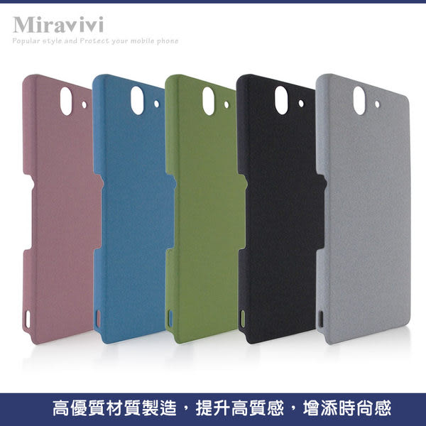 Miravivi Sony Xperia Z 原始風磨砂保護殼