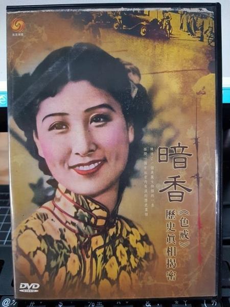挖寶二手片-Z47-012-正版DVD-華語【暗香】-色戒 歷史真相揭秘(直購價)