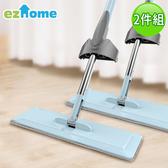 【EZ HOME】免洗手刮刮樂平板拖把超值2入組