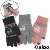 寒冬必備 麋鹿圖案針織觸控保暖手套 手機平板電腦觸控螢幕手套 保溫手套 透氣手套 觸控手套