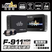錄得清 LOOKING  F911 WIFI版 機車行車記錄器 AHD1080P WDR寬動態 前後雙錄