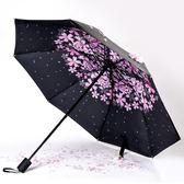 降價優惠兩天-太陽傘防曬防紫外線黑膠遮陽傘女神折疊雨傘女正韓小清新晴雨兩用