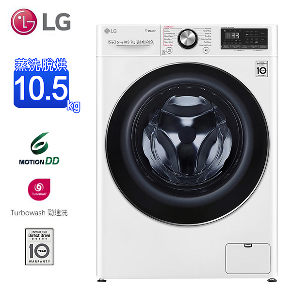 (含基本安裝)LG樂金10.5公斤WiFi滾筒洗衣機(蒸洗脫烘)WD-S105VDW