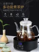電茶爐電陶爐煮茶記憶小型家用燒水迷你電磁茶爐泡茶煮茶器玻璃壺煮茶爐LX 全網最低價
