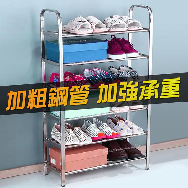 【鋼管鞋架】五層 不鏽鋼多層拖鞋架 牢固耐用鏡面拋光不銹鋼置物架 不能超取